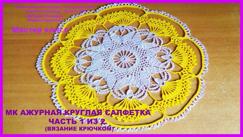 МК Ажурная круглая салфетка часть 1 из 2 вязание крючком