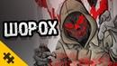 ШОРОХ - Watch Dogs 2. ПРИЗРАК-ДЕМОН похищающий хакеров. Как его УБИТЬ