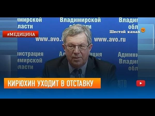 Кирюхин уходит в отставку