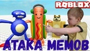 АТАКА МЕМОВ или МЕМНАЯ АТАКА в РОБЛОКС || MEME ATTACK ROBLOX