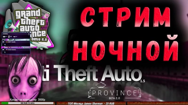 GTA PROVINCE MTA! СТРИМ НОЧНОЙ! ПРОВИНЦИЯ БЕЗ МОМО! GTA SA