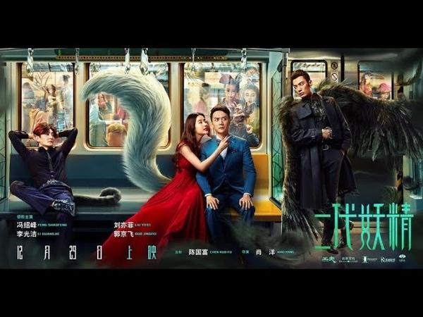 Фильм Красавчег и Чудовисче полностью в HD качестве. 2017 г. Комедия