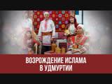 Мусульмане со всей России едут изучать похоронное дело в Ижевск