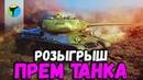 РОЗЫГРЫШ ПРЕМ ТАНКА ОТ ЖАН-КЛОДА   World of Tanks (WOT)