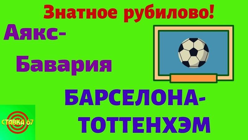 Лига Чемпионов прогнозы. Барселона-Тоттенхэм. Интер-ПСВ Эйндховен.