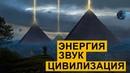 Владимир Яшкардин Энергетика цивилизации Звуковой образ жизни