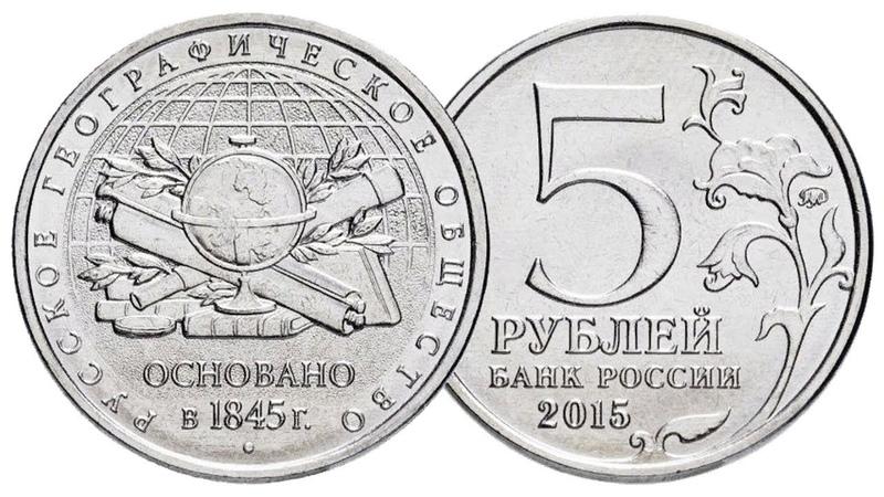 Монета 170 летие Русского географического общества