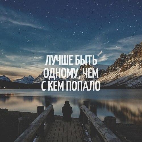 Чтоб мудро жuзнь прожить, знать надобно не мало, два важных правила запомни для начала: ты лучше голодай, чем что попало есть, и лучше будь один, чем вместе с кем попало
