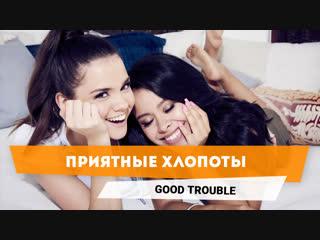 Приятные хлопоты   Good Trouble — Трейлер сериала [2019]