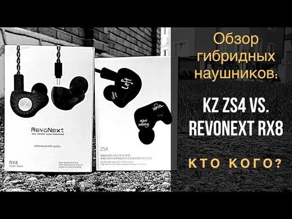 Обзор и сравнение гибридных наушников: KZ ZS4 Vs Revonext RX8
