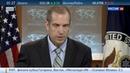 Новости на Россия 24 • Запутался: спикер Госдепа США не смог сказать, нужно ли освобождать Пальмиру от ИГ