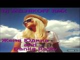 Женя Юдина and Danila Rastv - Для нас (DJ MELNIKOFF Remix)