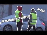 ПРАНК / ПРИКИНУЛСЯ СТАЖЕРОМ / ДПС В ШОКЕ / РЕАКЦИЯ ЛЮДЕЙ /НЕ EDWARD BIL