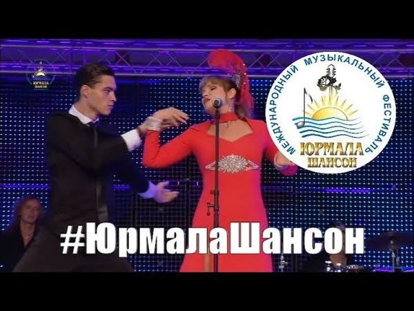 Наталья Райская - Не торопись, Юрмала Шансон 2016