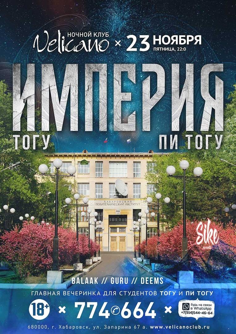 Афиша Хабаровск ТОГУ ИМПЕРИЯ ПИТОГУ/23.11/VELICANO