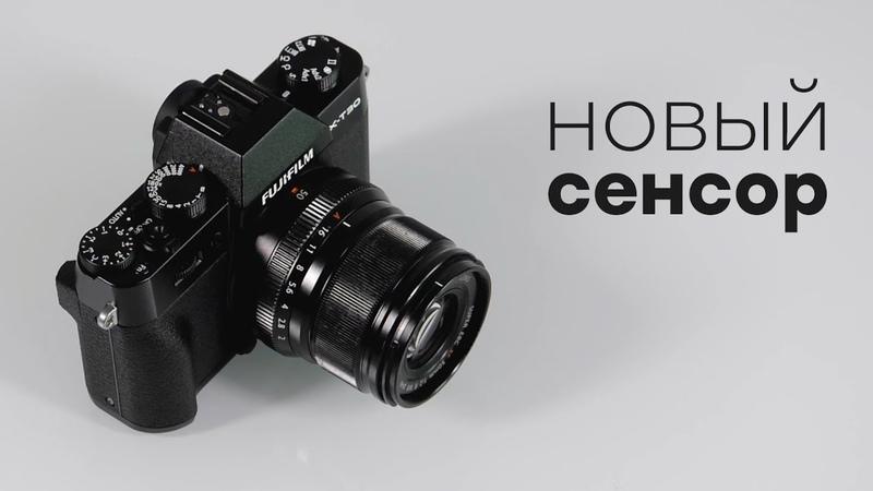 Fujifilm X-T30 беззеркалка с новым сенсором APS-C с обратной подсветкой