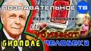 Как убивают биополе человека Познавательное ТВ Иван Неумывакин
