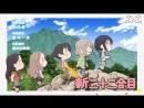 [GMC] Yama no Susume S3 OP [RUSub]