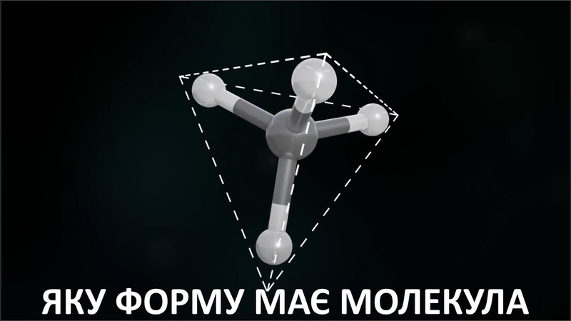 Яку форму має молекула