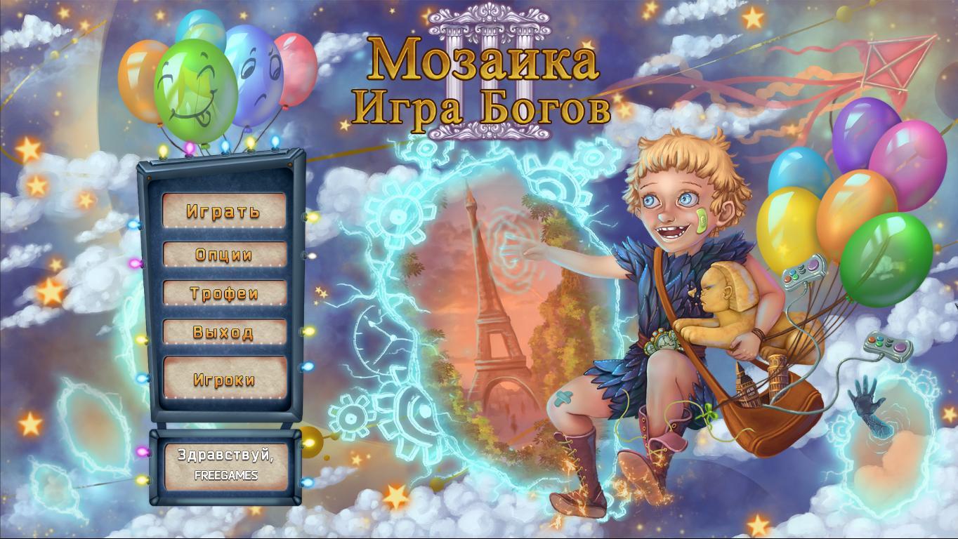 Мозаика: Игра богов III | Mosaic: Game of Gods III (Rus)