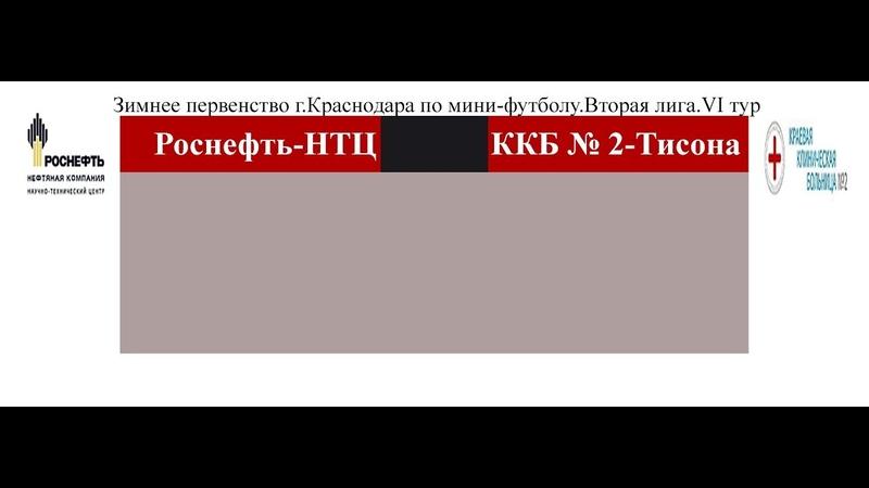 Роснефть НТЦ ККБ №2 Тисона голы