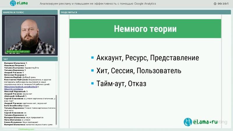 ELama: Как анализировать рекламу и повышать ее эффективность с помощью Google Analytics от 07.08.18