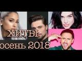 20 ЛУЧШИХ ХИТОВ - сентябрь 2018 (1 выпуск)