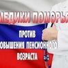 Профсоюз медицинских работников Архангельской об