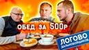 Логово Дальнобойщиков обед за 500 рублей кафе у дороги