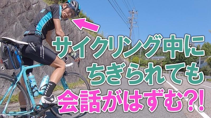 サイクリングでちぎられても会話がはずむ?!