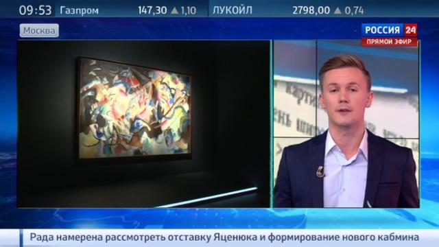 Новости на Россия 24 • На Кандинского ждут очередь, как на Серова