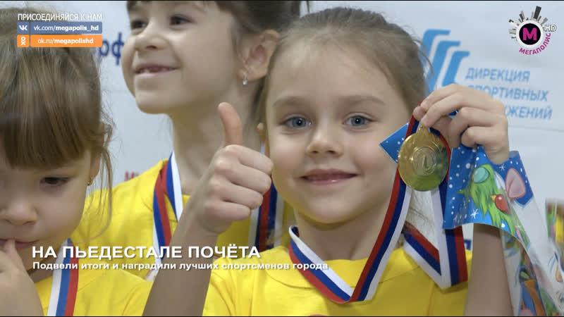 Мегаполис - На пьедестале почёта - Нижневартовск