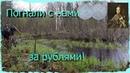 Где искать рубли Екатерины II. Мы поехали туда и нам повезло! В поиске старины!