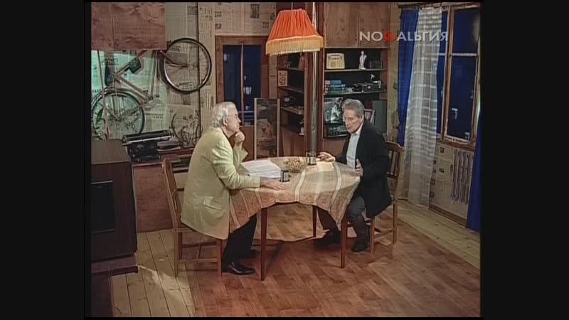 12.02.2019 0000мск До и после... с Владимиром Молчановым.Год 1966-й.Вениамин Смехов,1 ч. 2009 год.