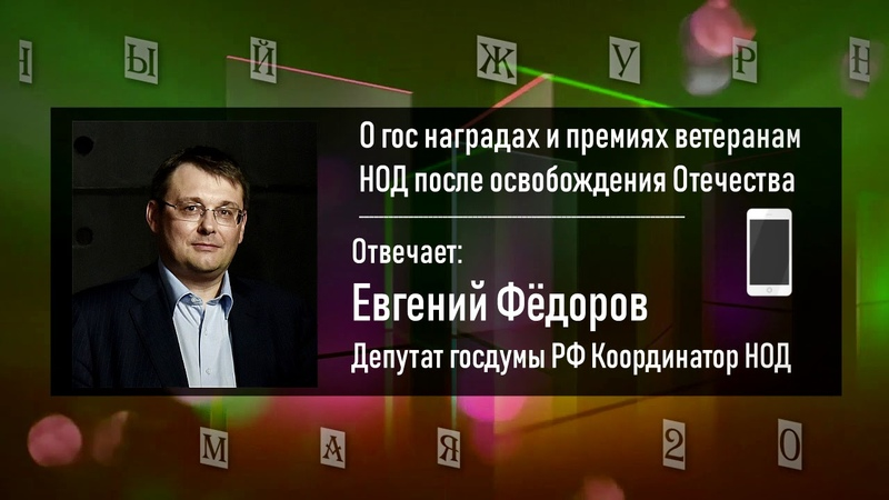 Народный журналист О гос наградах и премиях ветеранам НОД 22.05.2019 Евгений Фёдоров