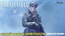ФАН Стрим БФ5 Battlefield 5 новая неделя и новый режим КРЕПОСТЬ  !! стрим PS4 PRO прямой показ