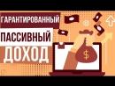 Гарантированный пассивный доход Как заработать пассивный доход в интернете Евгений Гришечкин