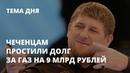 Чеченцам простили долг в 9 миллиардов рублей Тема дня