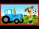 Синий трактор едет с сюрпризами Барбоскины Мультик про машинки для мальчиков