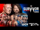 Шоу Рестлинг Онлайн PPV Survivor Series 2017 Стрим 13