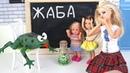 УЧИЛКА ЖАБА Мультик Барби Про школу Школьные истории Куклы Для девочек iKuklaTV