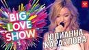 Юлианна Караулова Лети за мной Big Love Show 2019