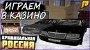 RADMIR CRMP - ИГРАЕМ В КАЗИНО НА БОЛЬШИЕ СТАВКИ! ПРОИГРАЕМ ИЛИ ВЫИГРАЕМ