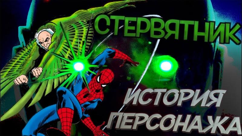 СТЕРВЯТНИК история злодея комиксов MARVEL (Эдриан Тумс и Человек-Паук)