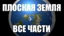 Плоская Земля Все Части Ученые Путешественники Инженеры Летчики Южного Полюса Нет Древняя Карта