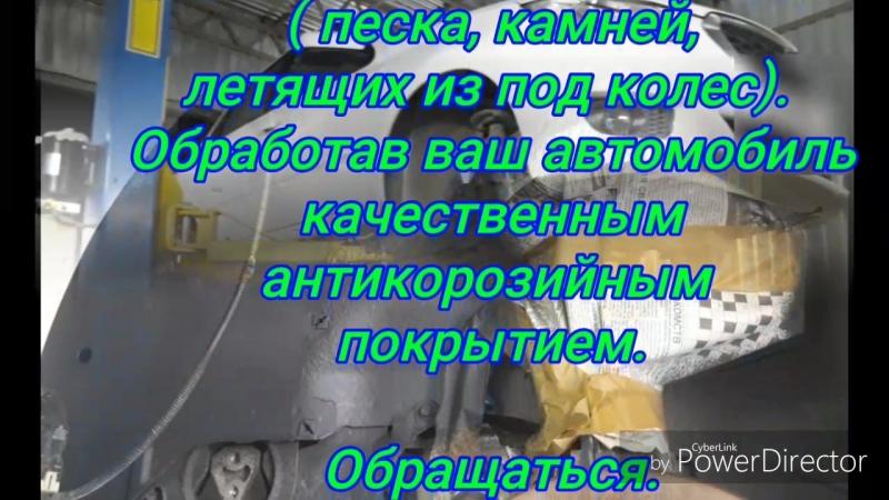Защита_кузова_от_износа._HD_(1).mp4
