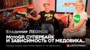MotoGP, Супербайк и зависимость от медовика... История успеха. Владимир Леонов