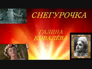 Галина КОВАЛЁВА. Ария Снегурочки из оперы Римского-Корсакова