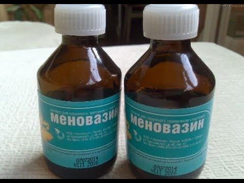 ★ Меновазин спас меня от гайморита, да и стоит он копейки. Согревающий эффект и приятный аромат