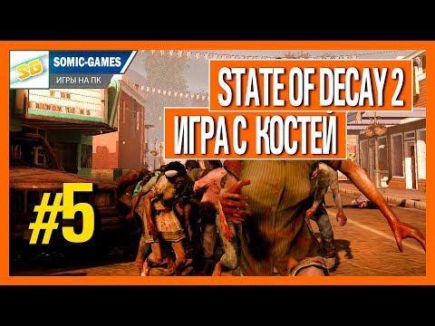 State of Decay 2 прохождение ▶️ Игра с Костей
